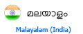 malyalam-1